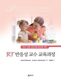 RT 반응성 교수 교육과정