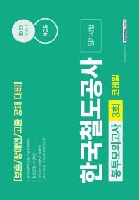 NCS 한국철도공사 코레일 보훈/장애인/고졸 공채대비 3회분 봉투모의고사