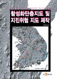 활성화단층지도 및 지진위험 지도 제작