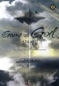 신의 게임. 2