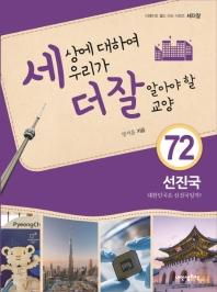 세상에 대하여 우리가 더 잘 알아야 할 교양. 72: 선진국, 대한민국은 선진국일까?