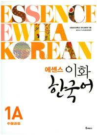 에센스 이화 한국어. 1A(중국어판)
