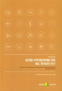 분권형 지역개발정책을 위한 제도 개선방안 연구