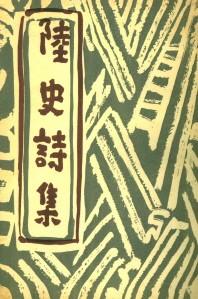 육사시집(현대어판)(초판본)(1956년 범조사 오리지널 초판본 표지디자인)