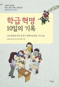 학급혁명 10일의 기록
