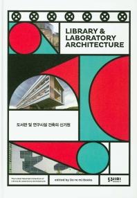 도서관 및 연구시설 건축의 신기원