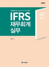 IFRS 재무회계 실무(2021)
