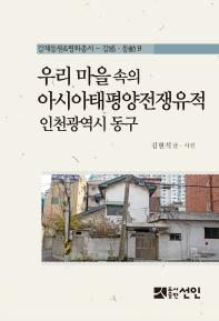 우리 마을 속의 아시아태평양전쟁유적: 인천광역시 동구