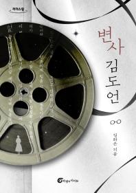 변사 김도언(큰글자도서)