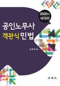 공인노무사 객관식 민법(2020)