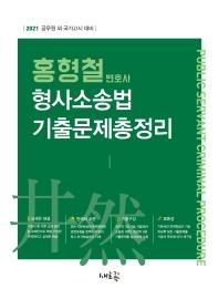 홍형철 형사소송법 기출문제총정리(2021)