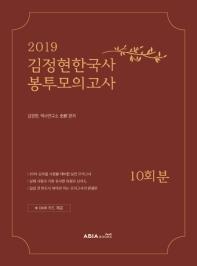 김정현 한국사 봉투모의고사 10회분(2019)