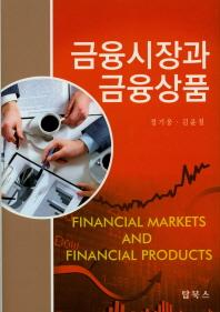 금융시장과 금융상품