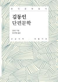 김동인 단편문학(큰글씨책)