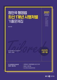 정인국 행정법 최신 1개년 시행처별 기출문제집(2021)