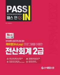 패스 인(Pass In) 전산회계 2급(2020)