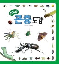 신기한 곤충 도감