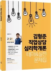 김형준 직업상담 심리학개론 테마&실전문제집(2020)