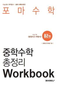 포마수학 - 중학수학총정리 2권 Workbook
