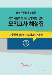 AST 사관학교 1차 선발시험 영어 모의고사 해설집 1