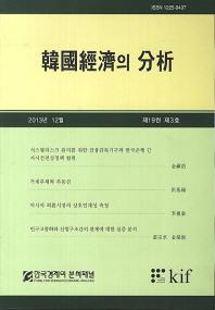 한국경제의 분석(제19권 3호)