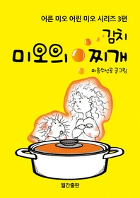 어른 미오 어린 미오 시리즈. 3: 미오의 김치찌개