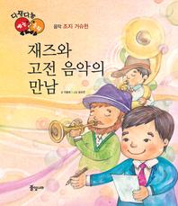 재즈와 고전 음악의 만남_조지 거슈윈_다재다능 예능동화 시리즈 49