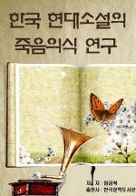 한국 현대소설의 죽음의식 연구_임금복