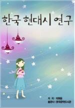 한국 현대시 연구