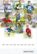 올림픽축구 5회 연속진출기념 찬양앨범 (CD)