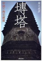 塔 中國の陶藝建築