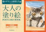 大人の塗り繪POSTCARD BOOK 猫のダヤンと仲間たち編