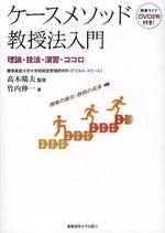 ケ―スメソッド敎授法入門 理論.技法.演習.ココロ