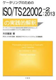 ケ-タリングのためのISO/TS22002-2:2013の實踐的解釋 ケ-タリングのための食品安全衛生管理手法を中心としたISO22000前提條件プログラム構築の手引き