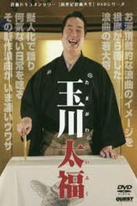 DVD 玉川太福