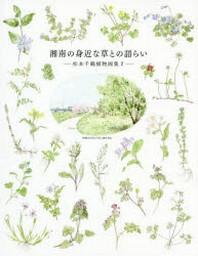 湘南の身近な草との語らい 松本千鶴植物畵集 2