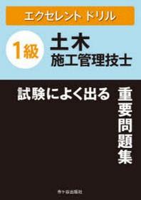 1級土木施工管理技士試驗によく出る重要問題集 [2020]