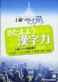 上級へのとびら コンテンツとマルチメディアで學ぶ日本語 きたえよう漢字力