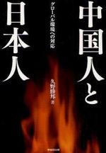 中國人と日本人 グロ―バル環境への對應