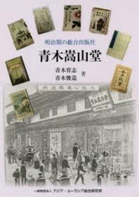 靑木嵩山堂 明治期の總合出版社