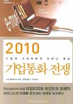 2010 기업통화 전쟁