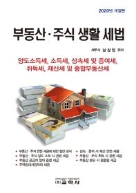 부동산·주식 생활 세법(2020)