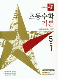 초등 수학 5-1 기본(2021)