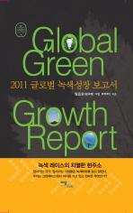 글로벌 녹색성장 보고서(Global Green Growth Report(2011)