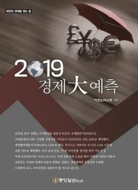 경제대예측(2019)