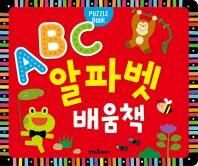 퍼즐북 ABC 알파벳 배움책