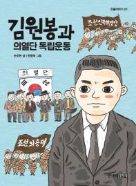 김원봉과 의열단 독립운동