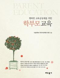 행복한 교육공동체를 위한 학부모교육