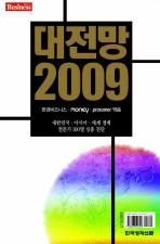 대전망. 2009