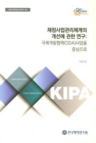 재정사업관리체계의 개선에 관한 연구: 국제개발협력(ODA)사업을 중심으로